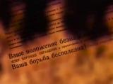 Предательство  генерал Власов (док. фильм, 2007)