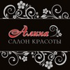 «Алина» салон красоты