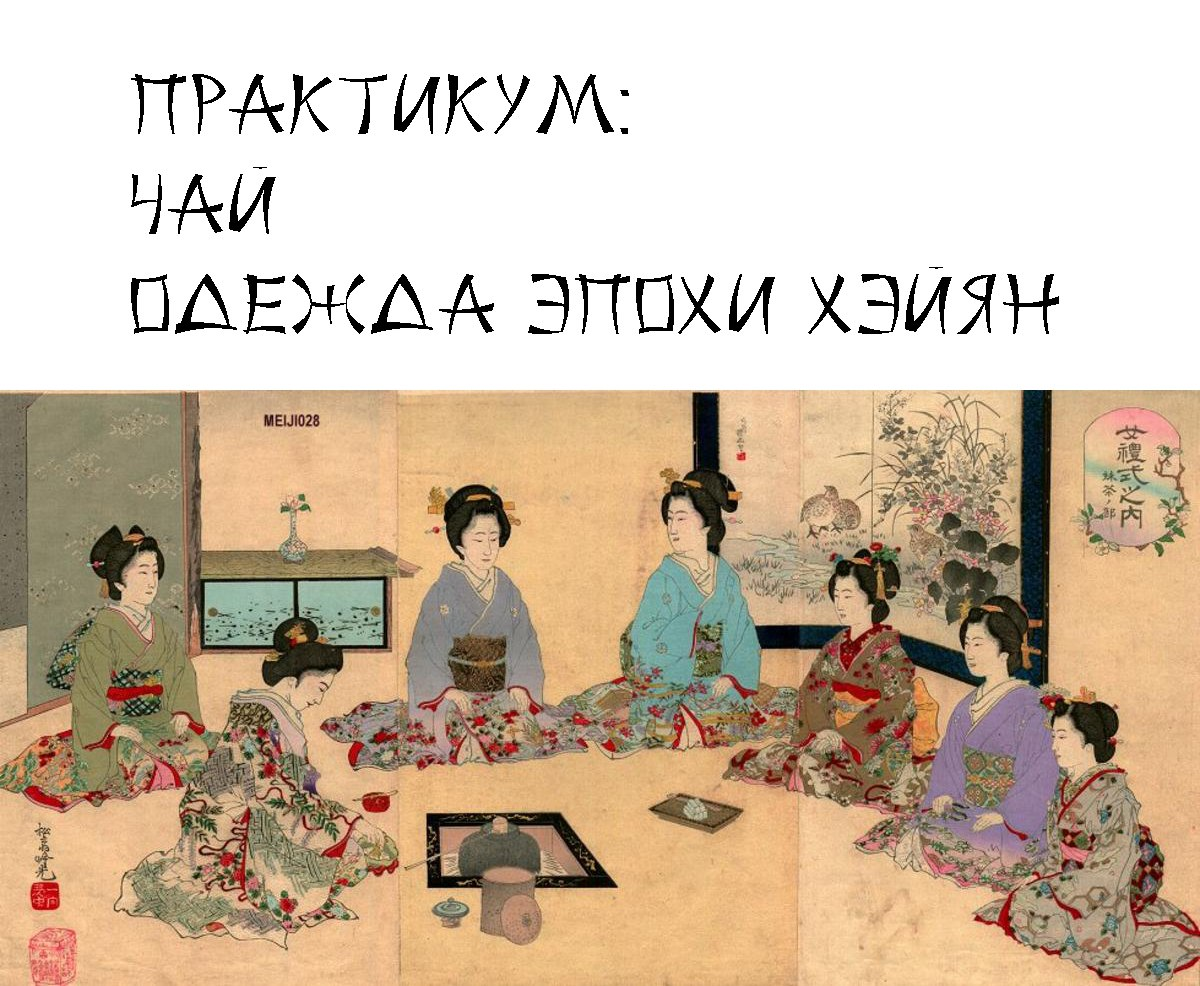 Афиша Калуга Практикум:чай, одежда эпохи Хэйан