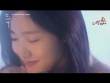 [Mania] Goblin / Демон / Токкэби (Teaser: Kim Go Eun)