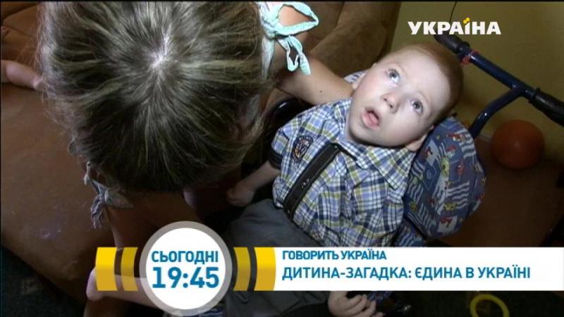 Ребенок-загадка: единственный в Украине | Говорит Украина