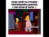 [Kavkaz vine] когда зашел на страничку понравившейся девушки