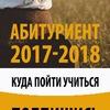 АБИТУРИЕНТ 2017-2018