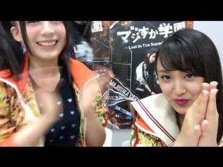SHOWROOM stage Majisuka Gakuen Special! [Degree Edition] [28 July 2016]