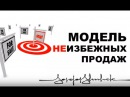 Обучение риэлторов Модель неизбежных продаж Сергей Шулик