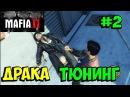 Mafia 2 Драка у дома Тюнинг тачки Блатной номер Дали задание 2