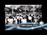 ВИА Орфей -1975г