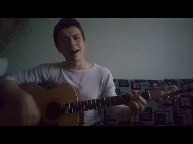 Макс Корж Мотылек cover гитара