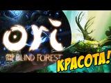Ori and the Blind Forest Красивая до жути игра! Прохождение 1