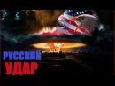 Русский удар 2016 | новый документальный фильм