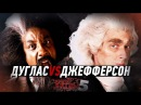 Фредерик Дуглас vs Томас Джефферсон. ERB RUS 5 сезон