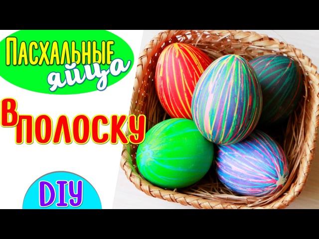 Красим Пасхальные яйца в Разноцветные Полоски How to Dye Easter Egg DIY NataliDoma