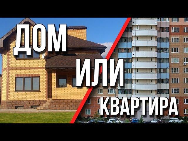 Что выбрать Дом или квартира Сколько стоит дом построить