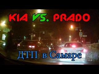 ДТП Самара: KIA vs. PRADO (Мориса Тореза + Авроры) 18 января 2017