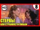 СТЕРВЫ ИЛИ СТРАННОСТИ ЛЮБВИ 8 серия Русская мелодрама про любовь