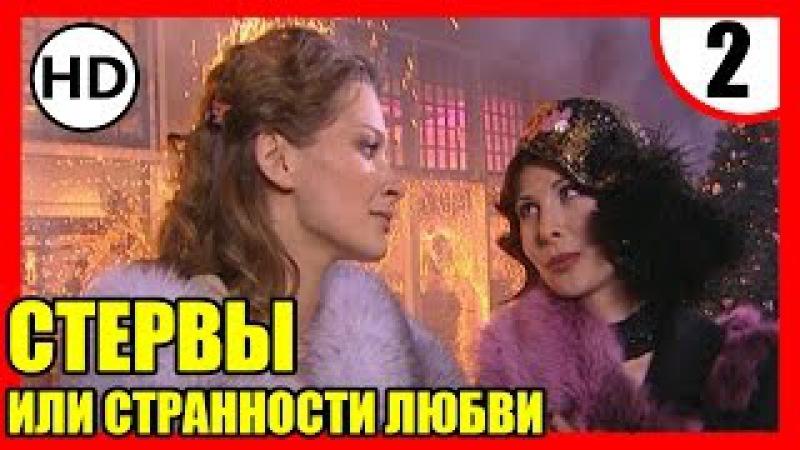 СТЕРВЫ ИЛИ СТРАННОСТИ ЛЮБВИ 2 серия Русская мелодрама про любовь