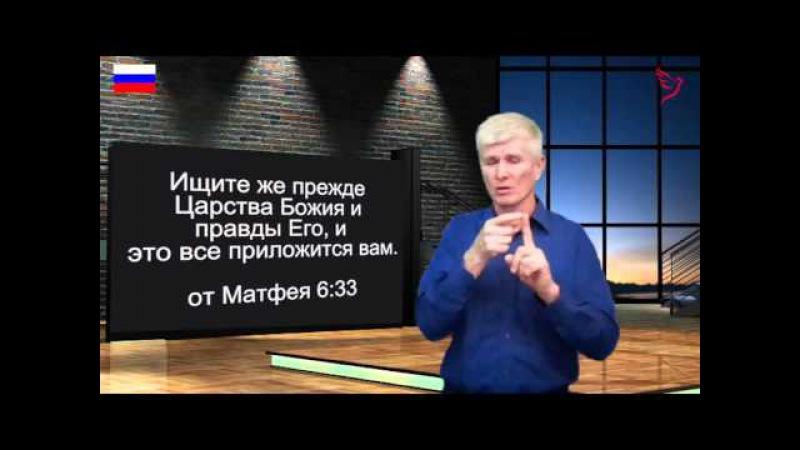 Сметрть и Жизнь (Притча о сеятеле и семенах) - 5 часть на РЖЯ (для глухих)