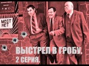 Выстрел в гробу. 2 часть (1992)