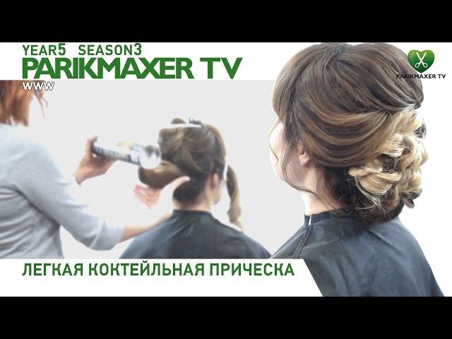 Лёгкая коктейльная причёска ✿ Юлия Гузнова. Парикмахер тв.