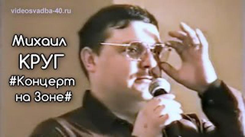 Михаил Круг - Концерт на Зоне в Эстонии / 1999 / полная версия