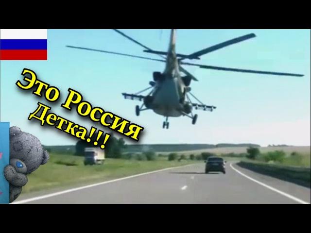 Эту страну не победить - это Россия, детка | Подборка Русских приколов Ржака Жесть Угар