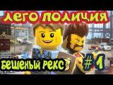 Лего полиция мультик.Лего сити (LEGO City) новые серии на русском.Мультик-игра про ле ...