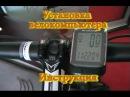 Велокомпьютер Установка и настройка A cycling computer Installation and configuration