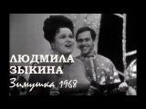 1968. Людмила Зыкина. Зимушка Друзьям голубого экрана (Новогодний огонёк, 1968