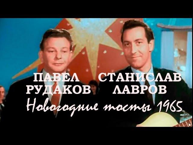 Павел Рудаков Станислав Лавров (1965). Новогодние тосты Новогодний Голубой огонёк, 1965