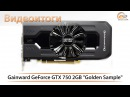 Gainward GeForce GTX 750 2GB Golden Sample видеоитоги обзора