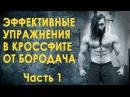 упр. Бурпи...Самые эффективные упражнения в КроссФите от Бородача. Часть 1