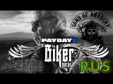 PAYDAY 2 The Biker Packs (FULL RUS, Русская Озвучка Trailer)