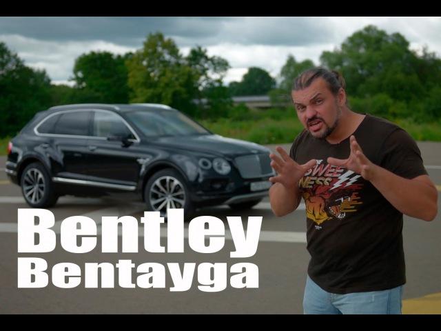 Bentley Bentayga (Бентли Бентайга): внедорожник и суперкар СТОК №14