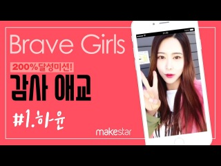 Message from Brave Girls's Hayun :: Makestar