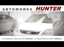 Рекламный ролик для авто мойки. Производство рекламных роликов для ТВ