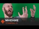 Titanfall 2 — мнение Алексея Макаренкова