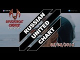RUSSIAN UNITED CHART (06/08/2016) [TOP 40 Hot Russia Songs]