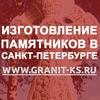 Изготовление памятников в Санкт-Петербурге
