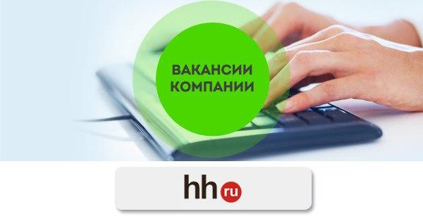 hh.ru/employer/1838