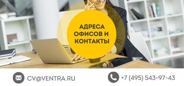 www.ventra.ru/contacts