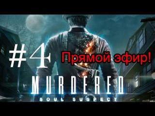 Прохождение Murdered: Soul Suspect #4 [Прямой эфир, ведущий: А. Слуцкий]