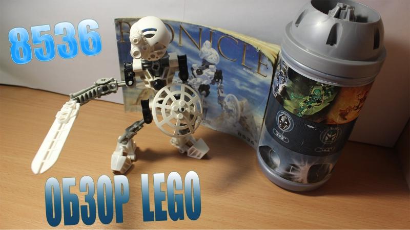 Обзор Lego BIONICLE 8536: Kopaka Mata.