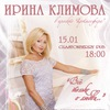 """Ирина Климова в проекте """"АРТмосфера"""""""