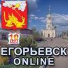 Егорьевск Онлайн - Новости, видео, афиша