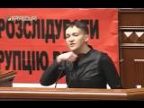 Надежда Савченко обругала матом коллег по Верховной Раде и обвинила их в обмане граждан.