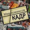 """Мир комиксов """"КАДР"""""""
