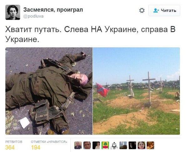 Украинские воины отбили три атаки террористов в зоне АТО, боевики понесли серьезные потери, - штаб - Цензор.НЕТ 1117