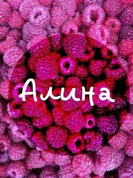 Прикольные картинки с именем алина