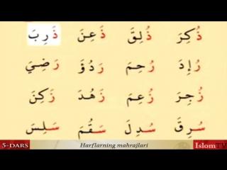 dars B -Men ham Quron Oqiyman- - YouTube