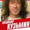 В. Кузьмин, 13 апреля в «Максимилианс» Челябинск